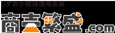 しずおか焼津信用金庫 商売繁盛.com