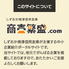 商売繁盛.comについて