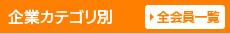 商売繁盛.com企業別カテゴリ